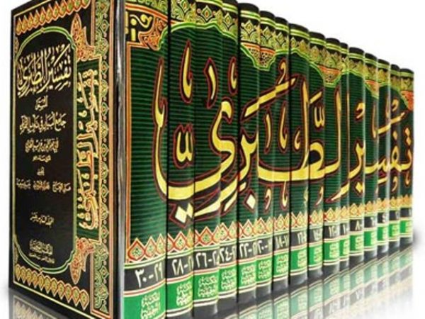 Sekilas tentang Tafsir al-Thabari